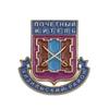 Знак «Почётный житель Кизильского района»
