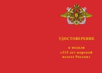 Купить бланк удостоверения Медаль «315 лет морской пехоте России» с бланком удостоверения