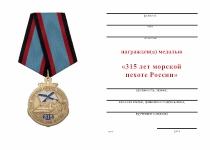 Удостоверение к награде Медаль «315 лет морской пехоте России» с бланком удостоверения