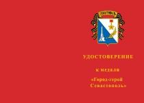 Купить бланк удостоверения Медаль «Город-герой Севастополь» с бланком удостоверения