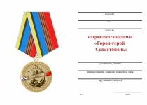 Удостоверение к награде Медаль «Город-герой Севастополь» с бланком удостоверения