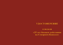 Купить бланк удостоверения Медаль «25 лет боевым действиям на Северном Кавказе» с бланком удостоверения
