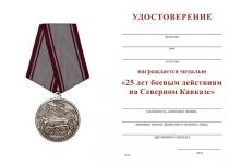 Удостоверение к награде Медаль «25 лет боевым действиям на Северном Кавказе» с бланком удостоверения