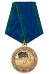 Медаль «15 лет береговой охране ПС ФСБ России» с бланком удостоверения