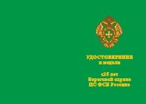 Купить бланк удостоверения Медаль «15 лет береговой охране ПС ФСБ России» с бланком удостоверения