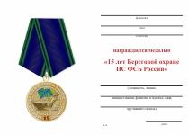 Удостоверение к награде Медаль «15 лет береговой охране ПС ФСБ России» с бланком удостоверения