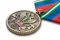 Медаль «300 лет Ростехнадзору» с бланком удостоверения
