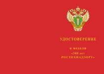 Купить бланк удостоверения Медаль «300 лет Ростехнадзору» с бланком удостоверения