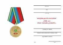 Удостоверение к награде Медаль «300 лет Ростехнадзору» с бланком удостоверения