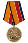 Медаль «60 лет РВСН России» с бланком удостоверения