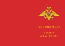 Купить бланк удостоверения Медаль «60 лет РВСН России» с бланком удостоверения