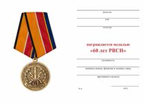 Удостоверение к награде Медаль «60 лет РВСН России» с бланком удостоверения