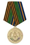 Медаль «75 лет 74-й отдельной Звенигородско-Берлинской ОМСБр»