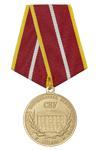 Медаль «75 лет Екатеринбургскому СВУ»