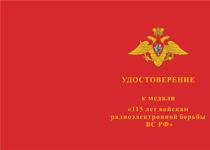 Купить бланк удостоверения Медаль «115 лет войскам радиоэлектронной борьбы ВС РФ» с бланком удостоверения