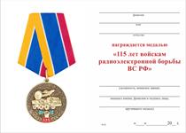 Удостоверение к награде Медаль «115 лет войскам радиоэлектронной борьбы ВС РФ» с бланком удостоверения