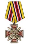 Знак на колодке «В память о крымской войне. 28 полк»