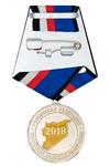 Медаль «За участие в миротворческой миссии в Сирии» 2018 с бланком удостоверения