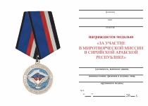 Удостоверение к награде Медаль «За участие в миротворческой миссии в Сирии» 2018 с бланком удостоверения