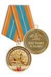 Медаль «75 лет военной реактивной авиации» с бланком удостоверения
