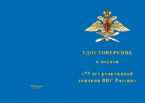 Купить бланк удостоверения Медаль «75 лет военной реактивной авиации» с бланком удостоверения