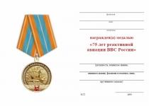 Удостоверение к награде Медаль «75 лет военной реактивной авиации» с бланком удостоверения