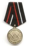 Медаль «20 лет возрождению Забайкальского казачьего войска»