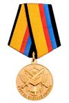 Медаль МО РФ «5 лет на военной службе» с бланком удостоверения