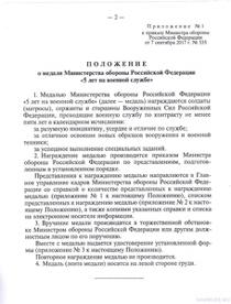 Купить бланк удостоверения Медаль МО РФ «5 лет на военной службе» с бланком удостоверения