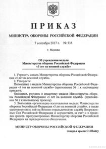 Удостоверение к награде Медаль МО РФ «5 лет на военной службе» с бланком удостоверения