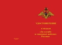 Купить бланк удостоверения Медаль «За службу в танковых войсках РФ» с бланком удостоверения