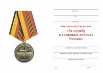 Удостоверение к награде Медаль «За службу в танковых войсках РФ» с бланком удостоверения