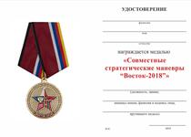 """Удостоверение к награде Медаль «Совместные стратегические учения """"Маневры Восток-2018""""» с бланком удостоверения"""