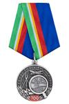 Медаль «100 лет службе геодезии и картографии России» с бланком удостоверения