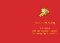 Купить бланк удостоверения Медаль «100 лет службе геодезии и картографии России» с бланком удостоверения