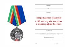 Удостоверение к награде Медаль «100 лет службе геодезии и картографии России» с бланком удостоверения