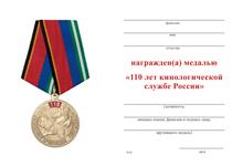 Удостоверение к награде Медаль «110 лет кинологической службе России» с бланком удостоверения