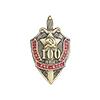 Знак «100 лет особым отделам» с бланком удостоверения