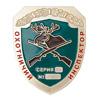 Нагрудный жетон «Охотничий инспектор»
