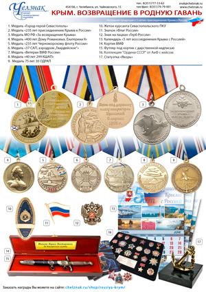 5 лет присоединению Крыма к России
