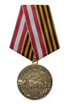 Медаль «90 лет 606 Гвардейскому зенитному ракетному Краснознамённому полку»