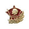 Знак на лацкан «100 лет ВЛКСМ»