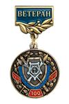 Медаль «100 лет уголовно-исполнительным инспекциям. Ветеран» с бланком удостоверения