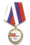 Медаль «60 лет Мамско-Чуйскому району. За заслуги»