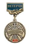 Медаль «50 лет Лицензионно-разрешительной службе (ЛРР). Ветеран» с бланком удостоверения
