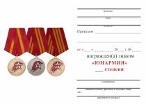 Удостоверение к награде Медаль юнармейской доблести III степени с бланком удостоверения