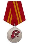 Медаль юнармейской доблести II степени с бланком удостоверения