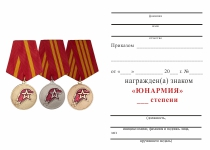 Удостоверение к награде Медаль юнармейской доблести II степени с бланком удостоверения
