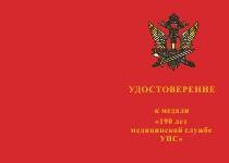 Купить бланк удостоверения Медаль «190 лет медицинской службе УИС» с бланком удостоверения
