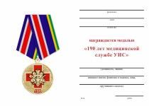 Удостоверение к награде Медаль «190 лет медицинской службе УИС» с бланком удостоверения